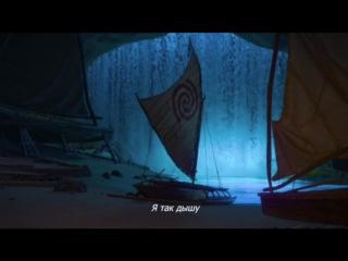Что меня ждет (часть-2) - Моана (Дисней, 2016)