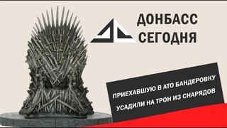 Приехавшую в АТО Бандеровку усадили на трон из снарядов