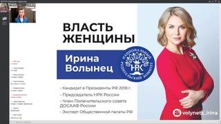 """Вебинар """"Женское лидерство"""" Ирины Волынец"""
