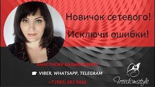 Новичок сетевого исключи ошибки! FreedomStyle АнастасияБалыбердина