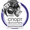 Спорт фотоотчеты Екатеринбурга