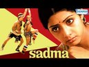Sadma Hindi Full Length Kamal Hassan Sridevi Silk Smitha Hit Movie With Eng Subtitles