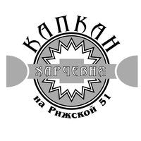 """Логотип Харчевня """"КАПКАН"""""""