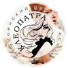 Клеопатра - Эксперт в области красоты Ростов