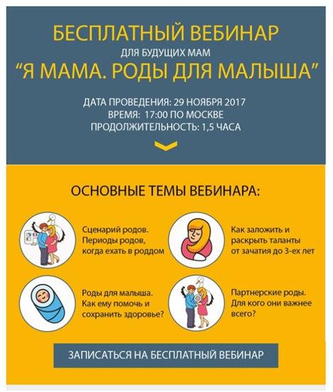 Кейс по продвижению вебинара для будущих мам, изображение №1