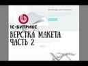 Создание сайта на 1С-Битрикс. 3. Верстка макета, ч. 2