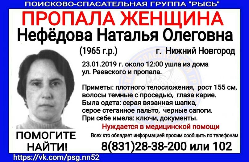 Нефёдова Наталья Олеговна, 1965 г.р. г. Нижний Новгород