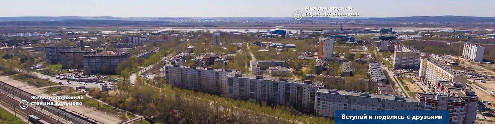 очень район кольцово в екатеринбурге фото поплавка