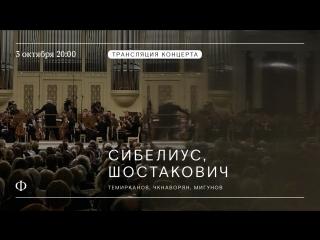 Трансляция концерта   Темирканов, ЗКР, Хор им. Александрова   Сибелиус, Шостакович