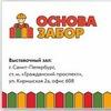 Строительство заборов в СПб и Лен обл.