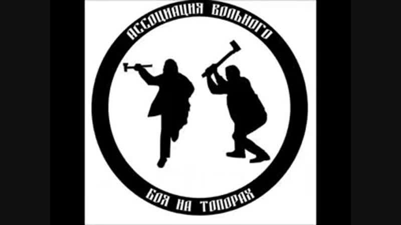 Ассоциация вольного боя на топорах Урок нападения на врага с топором Враг стул.mp4