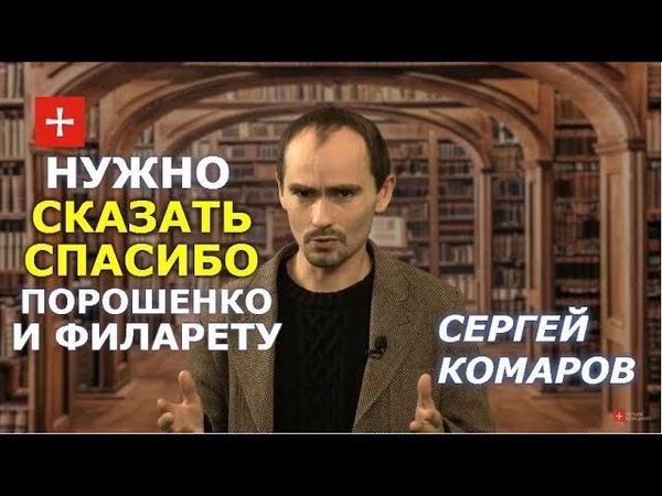 Автокефалия что выболтал Иов Геча в интервью ВВС о планах Константинополя. Сергей Комаров