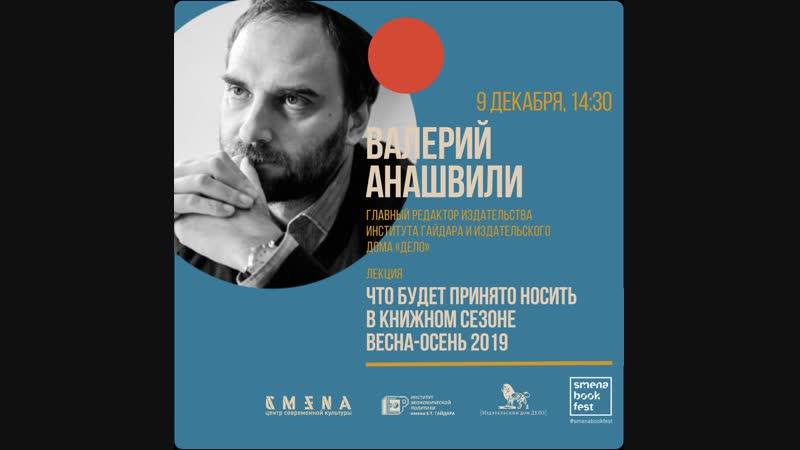 9 декабря в 14 30 Что будет принято носить в книжном сезоне весна осень 2019 Валерий Анашвили