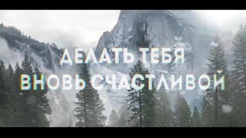 VISHNEV Делать тебя вновь счастливой lyric video