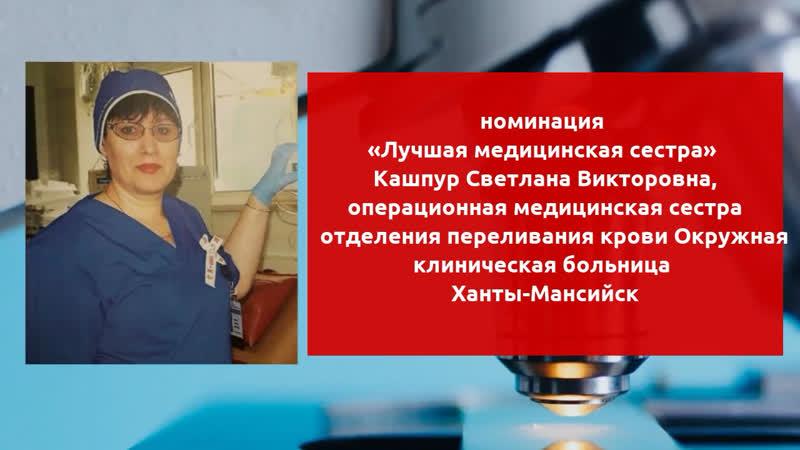 Лучшие специалисты со средним медицинским и фармацевтическим образованием в 2019 году