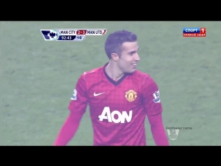 "Гол Робина Ван Перси в ворота ""Манчестер Сити"""