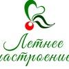 """Питомник растений """"Летнее настроение"""", г. Пермь."""