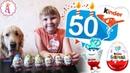 Киндерино и Киндерина 2018 Kinder Surprise 50 лет игрушки распаковка киндеров сюрпризов для детей