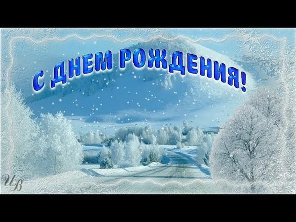 шоу открытка с днем рождения зимой мужчине время утренней прогулки