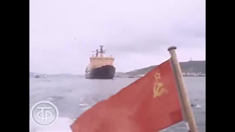 а л Арктика у родных берегов Эфир 23 08 1977 г