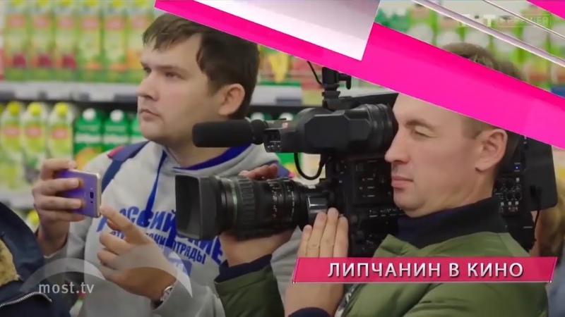 Новости Липецка Александр Мазаев в 16 серии сериала ИП Пирогова