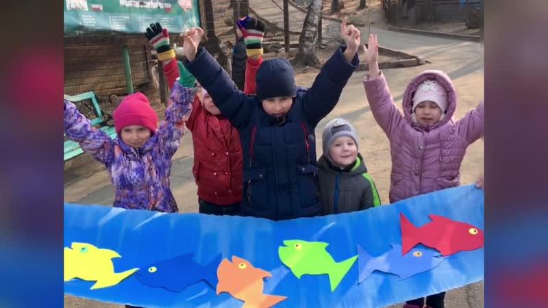 Сохраним родную природу Нет браконьерству Лососю свободу воспитанники детского дома с Тополево присоединились к акции