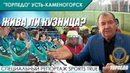 Торпедо Усть-Каменогорск. Жива ли кузница хоккея / Sports True