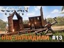 CONAN EXILES-НАС ЗАРЕЙДИЛИ.НЕ РАСКИСАЕМ,СОБРАЛИСЬ!13