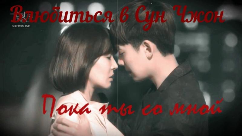 Влюбиться в Сун Чжон Пока ты со мной