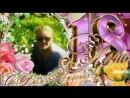 Настя поздравляю с днем рождения От Любимой Мамочки и Братика СПАСИБО БОЛЬШОЕ