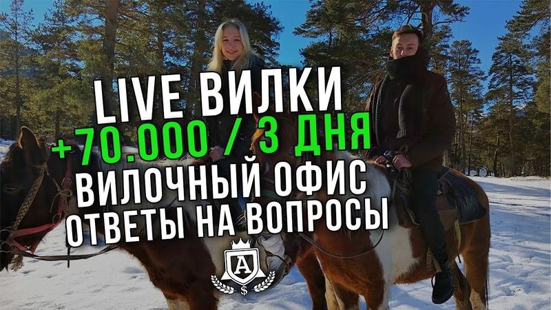 Лайв Вилки 70.000 руб3 дня   Вилочный офис   Топ 5 вопросов по вилкам   Обучение вилкам