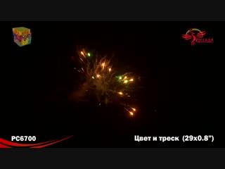 Салюты, пиротехника и фейерверки в Саранске РС6700 ПИРОКОНСТРУКТОР 0,8'