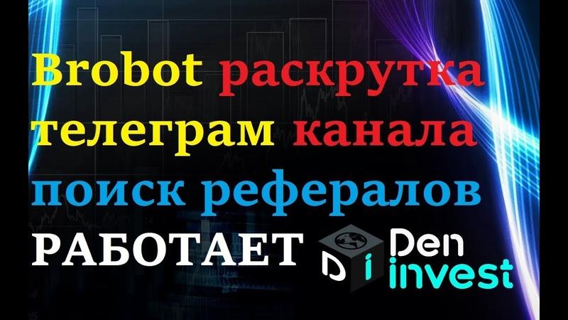 Как найти рефералов и раскачать телеграм канал Brobot Бробот обзор отзыв Ethereal