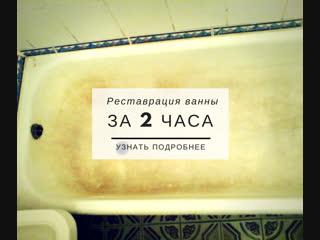 Реставрация ванн по цене демонтажа старой! Всего за 2 часа.