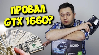 ОБЗОР И ТЕСТЫ NVIDIA GTX 1660! / СТОИТ ЛИ ОНА ЭТОЙ ЦЕНЫ