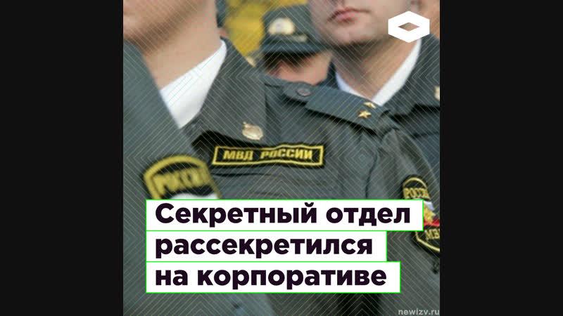 Секретный отдел ростовского МВД рассекретился на корпоративе | ROMB
