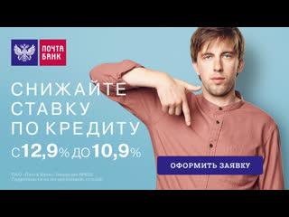 При платежах от 10 000 рублей в месяц снижение ставки по кредиту на 2%.