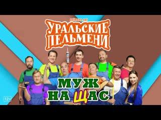 Уральские пельмени. Муж на щас (2019, Юмор) HD