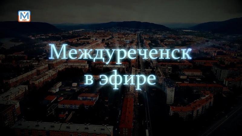 Новости Междуреченска и Кузбасса от 24 декабря 2018 года