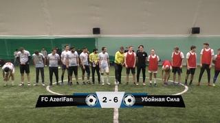 FC AzeriFan 2-6 Убойная Сила, обзор матча