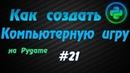 Программирование игр Pygame 21 Враги часть 3 стреляющие враги