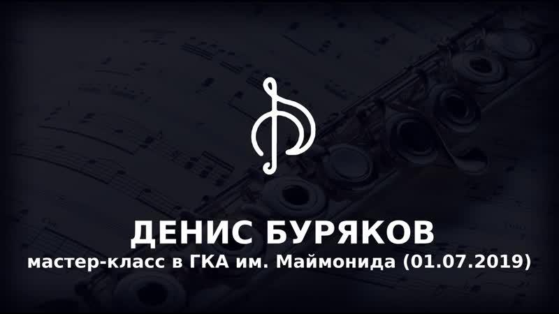 Мастер класс Дениса Бурякова 01 07 2019