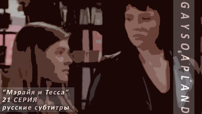 Мэрайя и Тесса Mariah Tessa 21 CЕРИЯ Русские субтитры