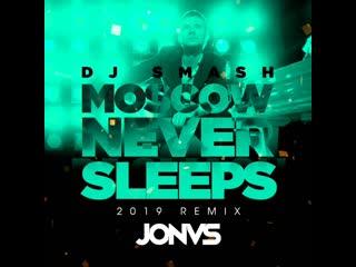 ПРЕМЬЕРА РЕМИКСА! DJ Smash - Moscow Never Sleeps (JONVS Remix) 2019 Ссылка в первом комментарии / link in the first comment