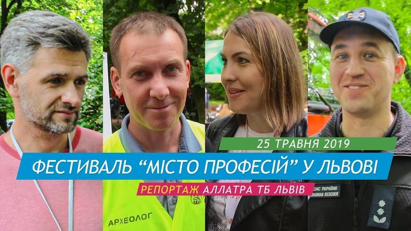Місто професій Львів Створити суспільство щасливих людей репортаж 25 05 2019