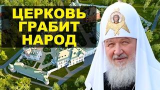 Резиденция патриарха на наши налоги