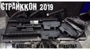 Страйккон 2019 М-Кастомс, HPA, Блок Маккряка