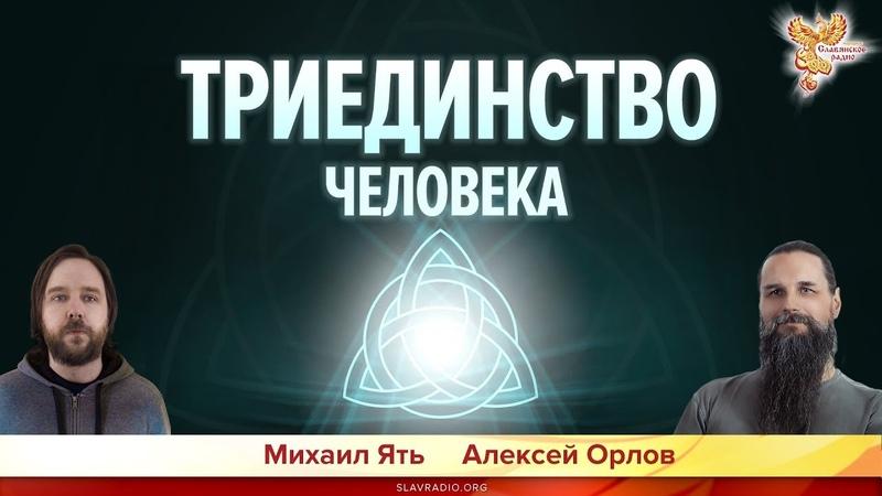 Триединство человека Алексей Орлов и Михаил Ять