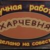Столовая ХАРЧЕВНЯ доставка обедов в офис Самара