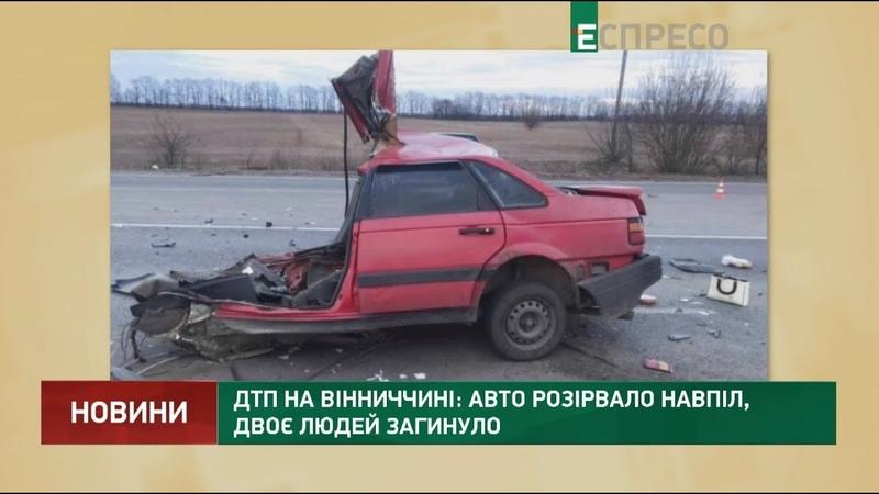 ДТП на Вінниччині авто розірвало навпіл двоє людей загинуло